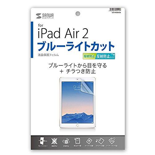 サンワサプライ,iPad Air 2用ブルーライトカット液晶保護指紋反射防止フィルム