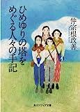 ひめゆりの塔をめぐる人々の手記 (角川ソフィア文庫)