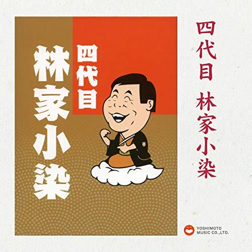 『四代目 林家小染 Vol.1 – Vol.9』のカバーアート