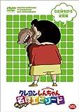 TVアニメ20周年記念 クレヨンしんちゃん みんなで選ぶ名作エピソード ひと味ちがう必見編[DVD]