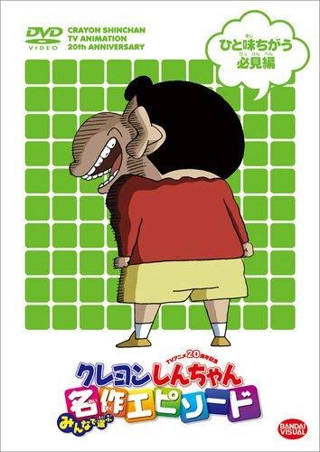 Max 81% OFF Animation - TV Anime Nijusshuunen Ranking TOP17 De Crayon Minna Kinen Shinchan