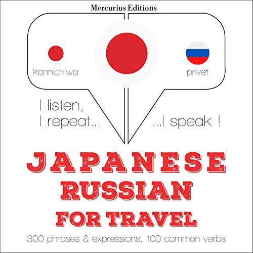 『Japanese - Russian. For travel』のカバーアート