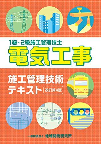 電気工事施工管理技術テキスト【改訂第4版】