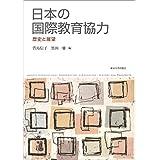 日本の国際教育協力: 歴史と展望