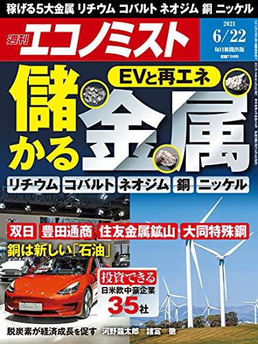 週刊エコノミスト 2021年6月22日号 [雑誌]