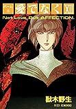 パーム (25) 愛でなく XII (ウィングス・コミックス)