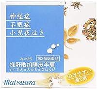 【第2類医薬品】抑肝散加陳皮半夏エキス〔細粒〕92 48包 ×2