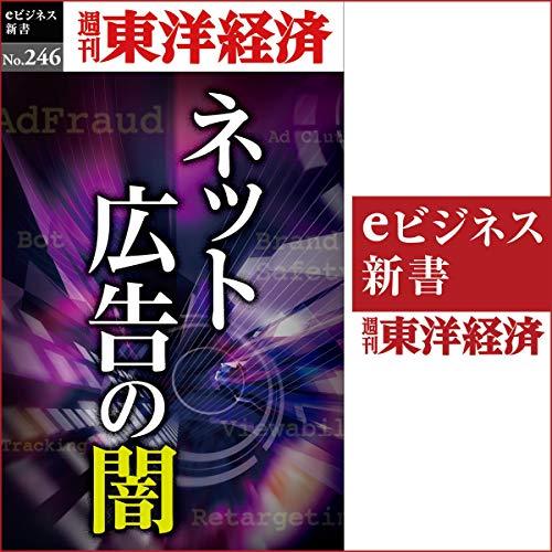 『ネット広告の闇(週刊東洋経済eビジネス新書No.246)』のカバーアート