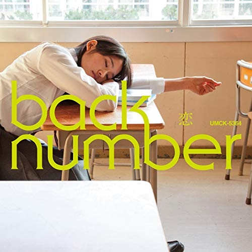 [Single]恋 – back number[FLAC + MP3]
