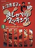 上沼恵美子のおしゃべりクッキング (1) (Gakken hit mook)
