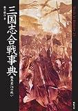 三国志合戦事典 (Truth In History 23)