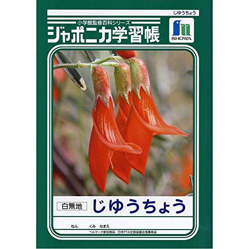 ショウワノート 学習帳 ジャポニカ 自由帳 白無地 B5 5冊パック JL-72*5
