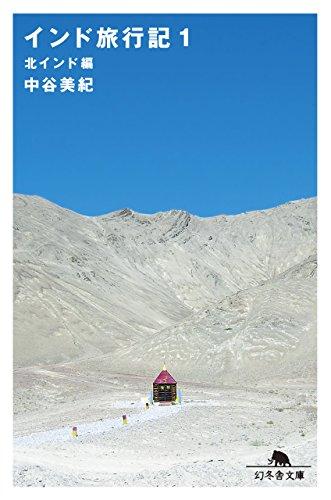 インド旅行記1 北インド編 (幻冬舎文庫)