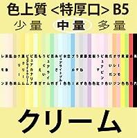 色上質(中量)B5<特厚口>[クリーム](250枚)