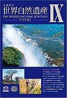世界自然遺産 9「アフリカI」 [DVD]
