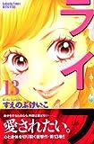 ライフ(13) (講談社コミックス別冊フレンド)