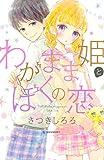 わがまま姫とぼくの恋 (デザートコミックス)
