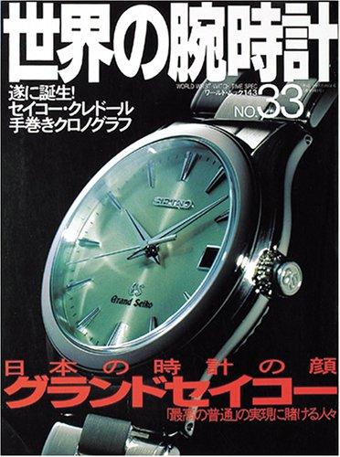 世界の腕時計 no.33 日本の時計の顔グランドセイコー (ワールド・ムック 143)
