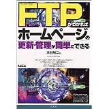 FTPがわかればホームページの更新・管理が簡単にできる