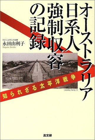 オーストラリア日系人強制収容の記録―知られざる太平洋戦争