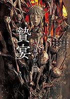 山下昇平作品集 贄宴 -ShiEn-