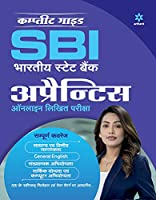 Complete Guide SBI Bhartiye State Bank Apprentices Online Written Test 2019