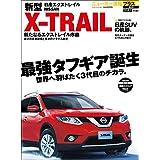 ニューカー速報プラス 第6弾 NISSAN 新型 X-TRAIL(エクストレイル) (CARTOP MOOK)