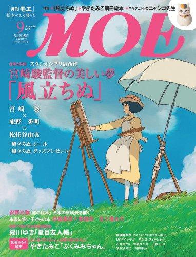 MOE (モエ) 2013年 09月号 [雑誌]