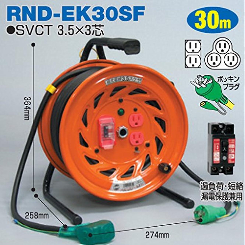受け取る悔い改め放棄する電工ドラム 極太(3.5mm2)電線仕様ドラム(屋内型) RND-EK30SF 30m アース付 びっくリール(延長コード型) 日動工業