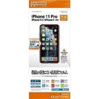 ラスタバナナ iPhone11 Pro XS X フィルム 平面保護 高光沢防指紋 アイフォン 液晶保護フィルム G1861IP958