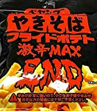 SB フライドポテト ペヤング激辛MAX END 1箱(10袋)