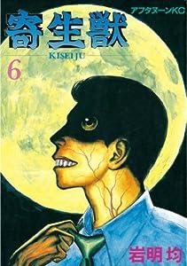 寄生獣(6) (アフタヌーンコミックス)