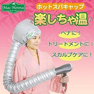 マックプランニング ホットスパキャップ 楽しちゃ温