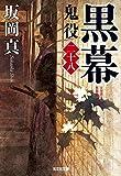 黒幕 鬼役(二十八) (光文社時代小説文庫)