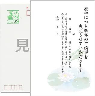 《官製 10枚》喪中はがき 手書き記入タイプ《63円切手付ハガキ/裏面印刷済み》k808
