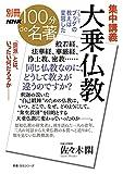 別冊100分de名著 集中講義 大乗仏教 こうしてブッダの教えは変容した (教養・文化シリーズ)