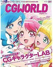 CGWORLD (シージーワールド) 2020年  05月号 vol.261 (特集:CGキャラクターLAB、デジタルの強みを活かすイラスト制作)