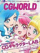CGWORLD (シージーワールド) 2020年 05月号 vol.261