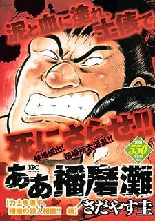 ああ播磨灘 力士を壊す、播磨の殺人相撲!!編 (講談社プラチナコミックス)