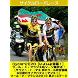 Cycle*2020【いよいよ開幕!】ツール・ド・フランス名シーン再放送! 【ゲラント・トーマス 初のツール総合優勝&伝説のマイクパフォーマンス!】 ツール・ド・フランス2018 第21ステージ