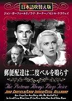 郵便配達は二度ベルを鳴らす [DVD]日本語吹き替え版