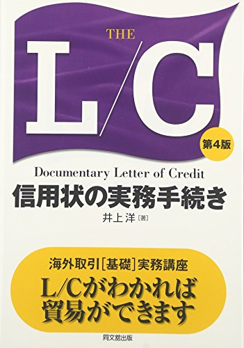 THE L/C―信用状の実務手続き