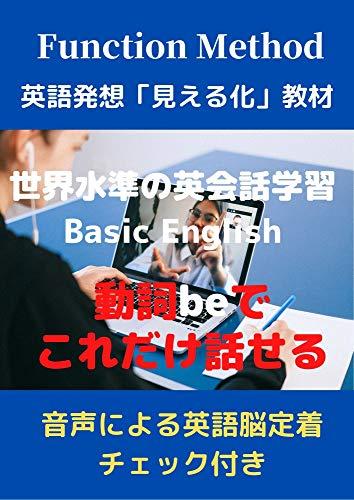 世界標準英会話学習・be動詞でこれだけ話せる: be動詞でこれだけ話せる 世界標準英会話学習・16の動詞で日常会話ができるシリーズ (英会話学習学習法)