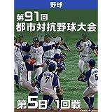 第91回 都市対抗野球大会 第5日 1回戦