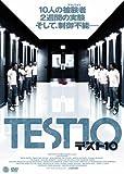 TEST10 テスト10[DVD]