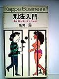 刑法入門―臭い飯を食わないために (1968年) (カッパ・ビジネス)