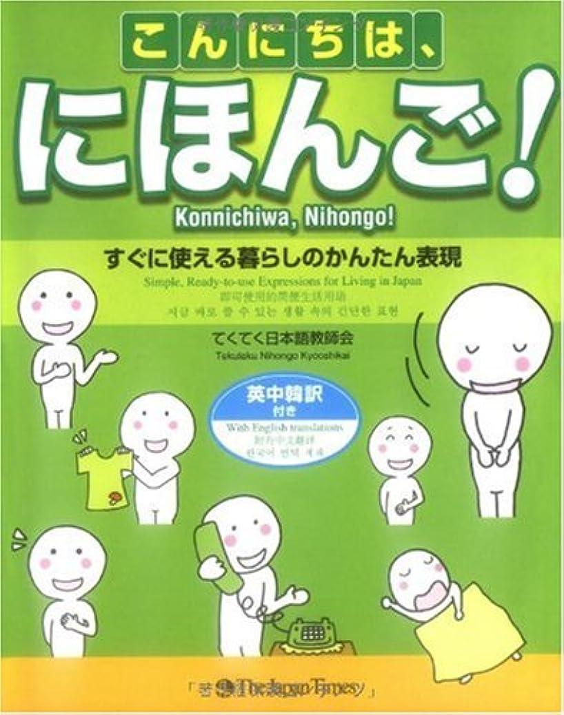 言うまでもなくペインティング枯渇Konnichiwa, Nihongo! こんにちは、にほんご!