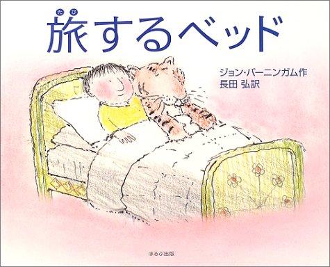 古物屋で見つけた古いベッドがジョージーのベッド。きれいにしたベッドには「このベッドがあれば、どこへでも旅ができます」と書いてありました。ジョージ―は、お祈りの言葉を唱えて、毎晩のように、いろいろなところへ旅に出かけることになりますが…。  ほのぼのとしたジョン・バーニンガムさんのイラストですが、旅のスケールの大きさにびっくり!子どもたちに、「自分だったらどこに行きたい?」と問いかけると、面白い答えが聞けるかもしれません。ジョージ―のように、子どもたちもベッドに入ったら、自分の行きたいところへ出かけられそうな気分になりますよ。