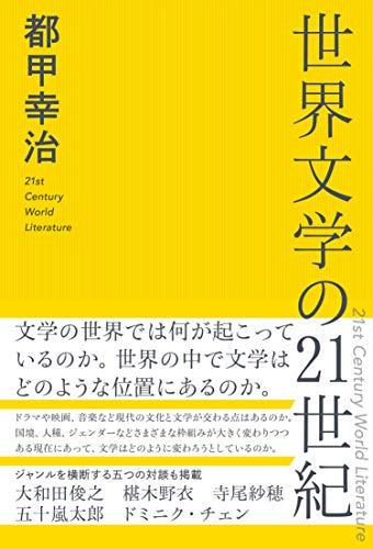 世界文学の21世紀 (ele-king books)