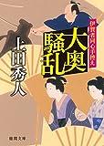 大奥騒乱 伊賀者同心手控え (徳間文庫)